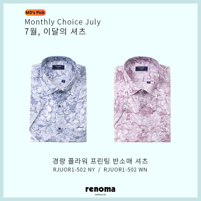 19년-7월_이달의셔츠.jpg